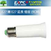 LED E27 延長9.5cm E27轉E27 燈座 轉接 X-LIGHTING