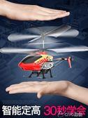 遙控飛機直升機耐摔充電動男孩兒童玩具防撞搖空航模型小無人機YYP  ciyo黛雅