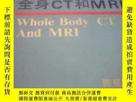 二手書博民逛書店罕見全身CT和MRI(大16開精裝巨厚)Y28104 陳星榮等