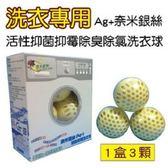 金德恩 台灣製造 洗衣專用抑菌抑霉除臭除氯洗衣球