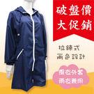 【風衣外套】時尚風雨衣.防潑水雨衣-9035