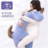 三美嬰孕婦枕頭護腰側睡臥枕托腹多功能懷孕睡覺墊用品U型抱枕夏 台北日光 NMS