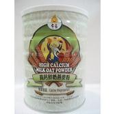 元豪~高鈣鮮奶燕麥粉900公克/罐~特惠中~