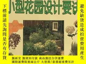 二手書博民逛書店罕見小型花園設計要訣Y155179 [J.布魯克斯]John B