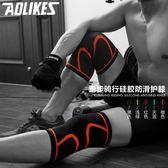 運動護膝蓋男女式健身深蹲保暖籃球跑步戶外護具半月板護腿防滑 後街五號