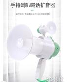 擴音器 喇叭揚聲器大聲公擴音器小喇叭便攜式戶外錄音充電喇叭地攤叫賣器喊話器手持 3C公社