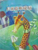 【書寶二手書T6/少年童書_QIT】長頸鹿喉嚨痛_許開雲/錢在倫