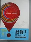 【書寶二手書T6/網路_A6G】社群!原來如此:社群網絡的當代潮流與未來趨勢_林玉凡、徐毓良