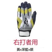 [1111 活動]MIZUNO 美津濃 棒球 右打者 打擊手套 1ETEA66145 黃x深藍x銀 [陽光樂活]