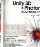 二手書R2YB 2013年7月初版《Unity 3D + Photon 線上遊戲