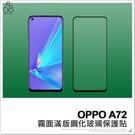 OPPO A72 霧面滿版鋼化玻璃保護貼 防指紋 玻璃貼 保護膜