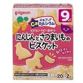 【愛吾兒】貝親 pigeon 紅蘿蔔甘藷點心/餅乾-40g(20g*2)/9個月以上適用/日本製