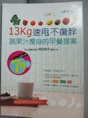【書寶二手書T3/美容_HEE】13kg速甩不復胖!蔬果汁瘦身的早餐提案_岡田明子