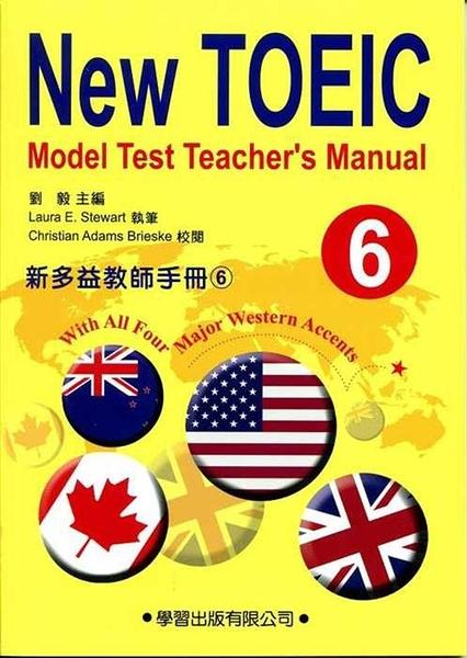 (二手書)新多益教師手冊(6)【New TOEIC Model Test Teacher's Manual】