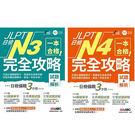 《一本合格!JLPT日檢 N3+N4完全攻略 》(試題+解析)