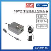 明緯 18W全球認證桌上型變壓器(GST18B15-P1J)