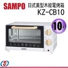 【信源電器】SAMPO聲寶10L日式美型木紋旋鈕電烤箱 KZ-CB10 / KZCB10