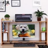 增高架打印機架子置物架電腦顯示器增高架桌面收納架儲物架簡約楠竹