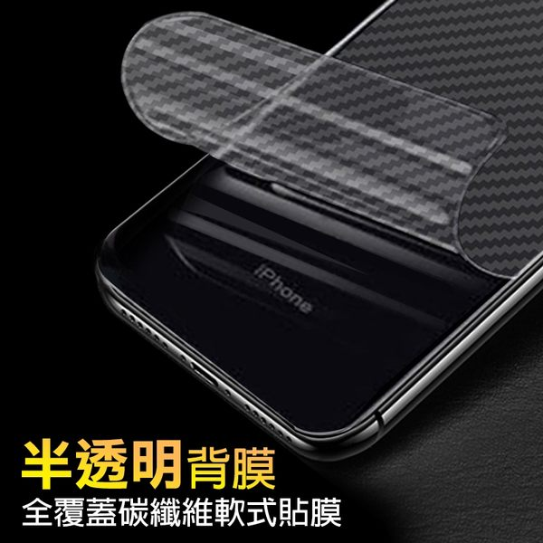 蘋果 iPhone 6 6s 7 8 plus 超薄 透明 軟式 背膜 碳纖維軟 後膜 貼膜 包膜 保護膜 保護貼
