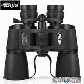 BIJIA啟航10-50高倍望遠鏡高清變倍非紅外夜視1000倍演唱會望眼鏡 JD 下標免運