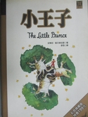 【書寶二手書T6/翻譯小說_MET】小王子_安東尼.聖艾修伯里