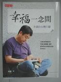 【書寶二手書T2/社會_YAO】幸福一念間-李濤的台灣行腳_李濤