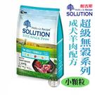 台北汪汪耐吉斯超級無穀系列成犬羊肉配方(小顆粒)(紐澳放牧羊)15kg