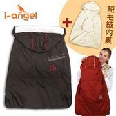韓國i-angel坐墊式揹巾防風保暖披風罩/毯-四季款咖 E-IA-300-BR
