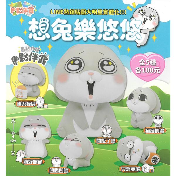 全套5款【正版授權】想兔樂悠悠 扭蛋 轉蛋 公仔 模型 好想兔 VERY MISS RABBIT 夥伴玩具 - 709433
