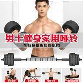 包膠環保啞鈴男士足重杠鈴家用健身器材10/20/30/40kg公斤【免運直出】