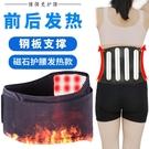 護腰帶保暖男女士腰疼腰部腰圍帶鋼板腰痛磁自發熱加熱腰脫防寒 街頭布衣