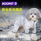 防水灰色系雨衣狗狗衣服四腳裝夏裝 泰迪比熊小型犬雨披寵物服飾 自由角落