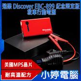 【免運+3期零利率】全新 飛樂 Discover EBC-899 紀念限定版 救車行動電源