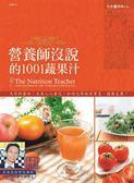 (二手書)營養師沒說的1001蔬果汁