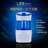 驅蚊器 LED滅蚊燈家用 室內無輻射靜音去蚊子滅蚊神器 強力驅蚊器一掃光 下標免運