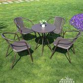 戶外桌椅套件鐵藝座椅組合花園陽臺庭院咖啡廳奶茶店休閒籐椅『夢娜麗莎精品館』YXS