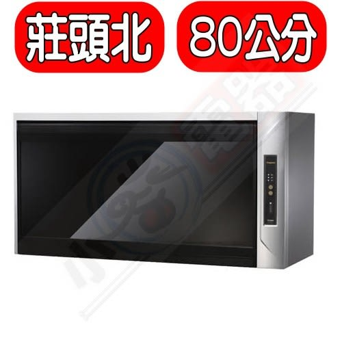 (全省原廠安裝) 莊頭北【TD-3205G-80CM】80公分臭氧殺菌紫外線筷架懸掛式烘碗機黑玻璃