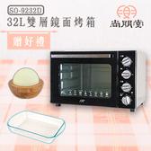 【買就送】尚朋堂 商業用雙層鏡面烤箱SO-9232D