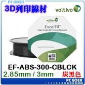 ☆pcgoex 軒揚☆伏特窩 Voltivo ExcelFil PLA 3D列印線材 炭黑色 EF-ABS-300-CBLCK