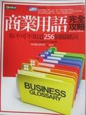 【書寶二手書T3/財經企管_YCP】商業用語完全攻略_野村總合研究所