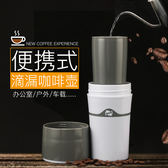 迷妳咖啡機 便攜式滴漏咖啡壺現磨咖啡粉過濾杯