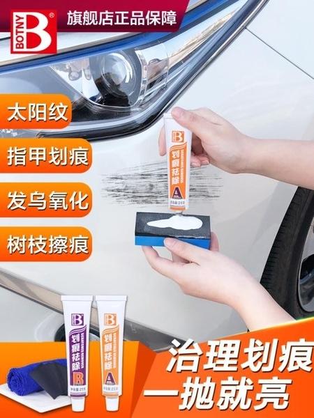 去痕劑 汽車劃痕蠟修復液神器深度除痕車蠟去痕研磨劑通用車輛車漆面拋光 風馳