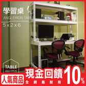 層架桌 書桌 5尺學習書桌 白色免螺絲角鋼 工作桌 辦公桌 電腦桌 層架桌 空間特工WDW50203