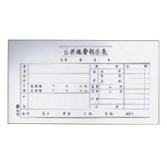 [奇奇文具]    1106/0106 出差旅費報告表 10本/包