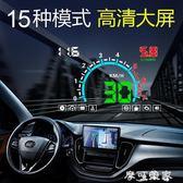 車載HUD抬頭顯示器HUD汽車通用OBD行車電腦平視速度高清投影儀 igo摩可美家