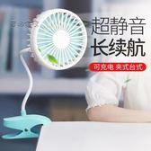電風扇小循環扇迷你小風扇USB床上掛學生可充電夾子式嬰兒手推車超靜音宿舍【麥田家居】