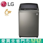 LG 16KG變頻洗衣機 WT-SD169HVG 含配送到府+標 準安裝【愛買】