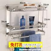 置物架浴室毛巾架免打孔不銹鋼浴巾架衛生間廁所毛巾掛架子壁掛件 NMS陽光好物