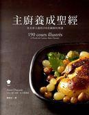 (二手書)主廚養成聖經:米其林主廚的190堂圖解料理課