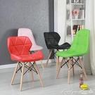 辦公電腦蝴蝶椅子 北歐餐桌椅咖啡休閒靠背實木軟包【全館免運】